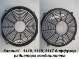 Кожух эл.вентилятора КОНДИЦИОНЕРА (диффузор радиатора кондиционера Panasonic) 1118, 1119, 1117 Калина1, Приора