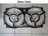 Кожух эл.вентилятора (диффузор осн.радиатора) 2123-1309016-10 для Шеви-Нива