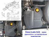 Экран (крышка) двигателя для Lada 4x4 (нива 21213, 21214, 2131, Урбан) с установочным комплектом