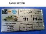 Табличка информационная о рекомендуемом давлении в шинах Калина Хэтчбек.