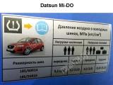 Табличка информационная о рекомендуемом давлении в шинах DATSUN MI DO