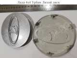 Колпак колеса (Диска)  литого Нива 4х4 Урбан R16 серебро