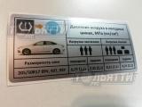 Табличка информационная о рекомендуемом давлении в шинах 205/50R17 СЕДАН Веста спорт