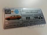 Табличка информационная о рекомендуемом давлении в шинах 205/50R17 ХЭТЧБЕК Веста Cross (SW и SE)