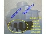 Бачок ГТЦ 21214 нового образца (усиленные штуцера) для а/м 2121,21213,21214,2131