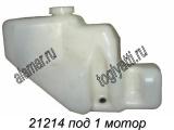 Бачок омывателя 21214-5208102  (под 1мотор)