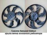Крыльчатка кожуха кондиционера (крыльчатка диффузора кондиционера) Гранта, Калина2, DATSUN