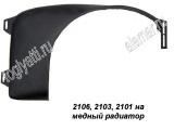 Кожух вентилятора  2101-03-1309016 Классика на медный радиатор (диффузор)