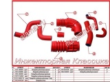 Патрубки двигателя серии SPORT (красные) Классика инжекторная