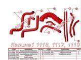 Патрубки двигателя серии SPORT (красные) Калина1  1117, 1118, 1119