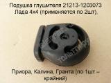 Подушка глушителя (будильник) 21213-1203073 Для а/м Лада 4х4, Шеви Нива.