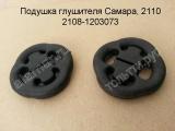 Подушка глушителя (Пряник) 2108-1203073