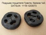 Подушка крепления глушителя (пряник) 1118-1203073