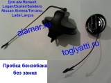 Пробка бензобака без замка Lada Largus, Renault Logan/Duster/Sandero, Nissan Almera/Terrano