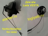 Пробка бензобака без замка Lada Vesta Веста