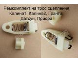 Ремкомплект троса сцепления Калина Гранта Приора Датсун