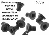 Уплотнитель (втулка) насоса омывателя 2110-5208458 с насосами 2108, 2110
