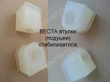 Втулки (подушки) стабилизатора полиуретановые Веста 8450006748