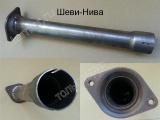 Вставка (труба) вместо катколлектора (катализатора) Шевролет Нива