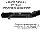 Заборник воздуха (труба 4ч. С резиновой муфтой) 2190-1109301-01 для а/м Гранта Калина2 DATSUN (возможна установка на Калину1 с двигателем 11184 1,4л)