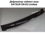 Дефлектор (козырёк-спойлер) заднего окна ANV скотч DATSUN ON-DO