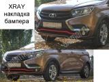 Накладка на передний бампер (в цвет автомобиля или красная) (АБС) Лада Xray