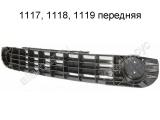 Балка бампера передняя 1118-2803132 Калина1