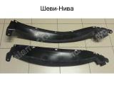 Щитки передние под крыло С резинками 2123-8403359/58-55 Бертоне Шеви Нива