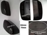 Накладки зеркала левая/правая  окрашена в цвет Шеви Нива н/о 2123-8201224-60/25-60