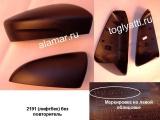 Накладки зеркала левая/правая  окрашена в цвет Гранта Лифтбек без повторителя 2191-8201232/33