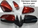 Накладки зеркала левая/правая  окрашена в цвет Веста