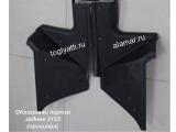 Облицовка порога пола задняя 2123-5109078/79