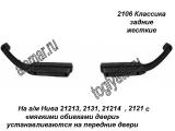 Ручки-подлокотники задние Классика н/о (пластик)2106-6826012/14 (для Лада 4х4 с не жестким интерьером 2121, 21213, 21214, и 2131)
