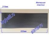Сетка защитная радиатора пластик 630х210мм