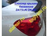 Спойлер крышки багажника Datsun On-Do (Датсун седан) неокрашенный