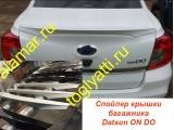 Спойлер крышки багажника Datsun On-Do (Датсун седан) окрашенный