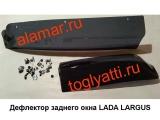 Дефлекторы окон задних (пятой двери) Ларгус