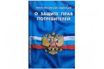 • ФЗ «О защите прав потребителя» Российской Федерации;